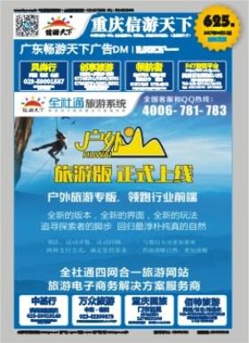 重庆国际版625期