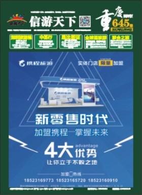 重庆国际版645期