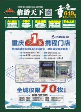 重庆国际版649期