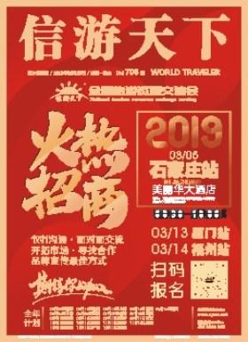 重庆国际版708期