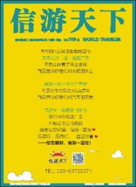 重庆国际版709期