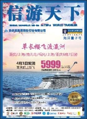 重庆国际版710期
