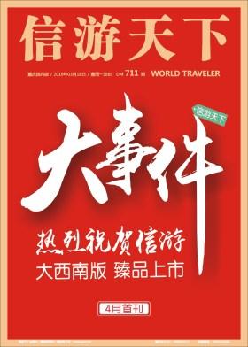 重庆国际版711期