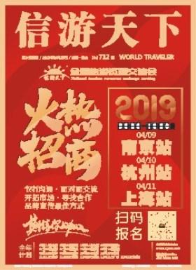重庆国际版712期
