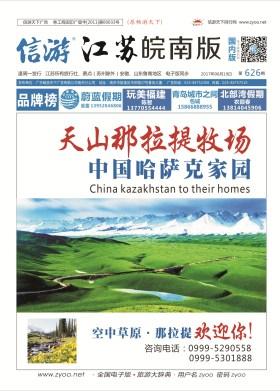 江苏皖南版626期