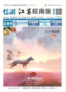 江苏皖南版653期