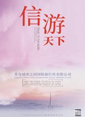 江苏皖南版676期