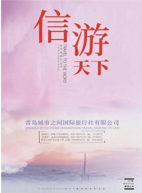 江苏皖南版677期