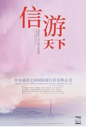 江苏皖南版678期