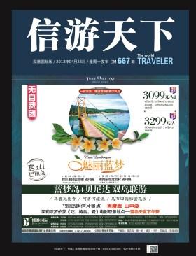 深港国际版667期