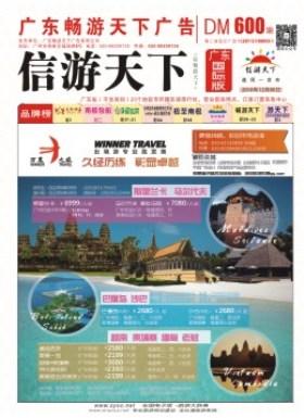 广东国际版600期