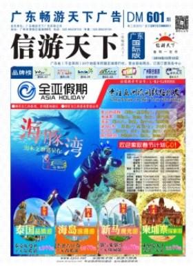 广东国际版601期