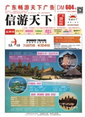 广东国际版604期