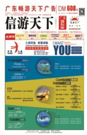 广东国际版608期