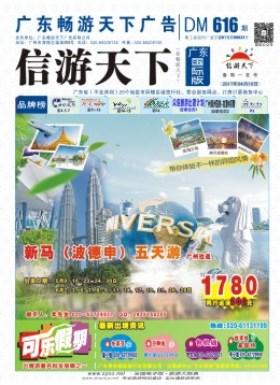 广东国际版616期