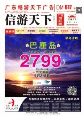 广东国际版617期