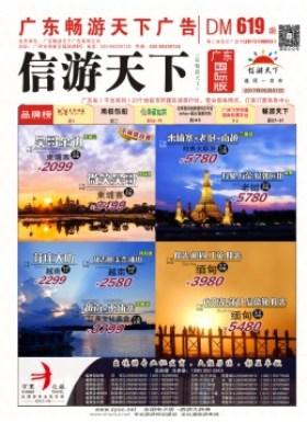 广东国际版619期