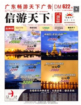 广东国际版622期