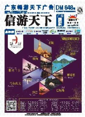 广东国际版648期