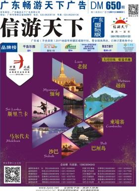 广东国际版650期