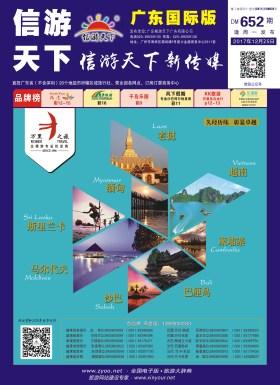 广东国际版652期