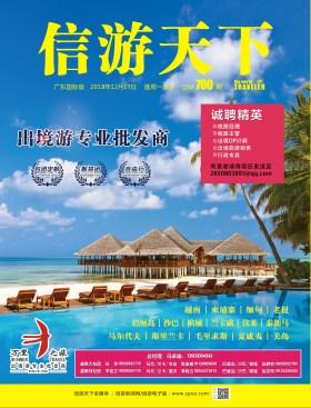 广东国际版700期