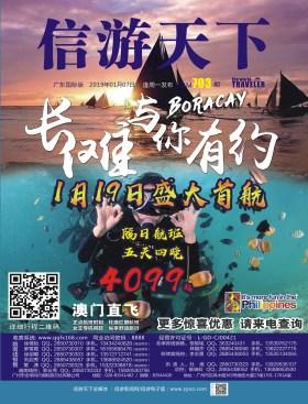 广东国际版703期