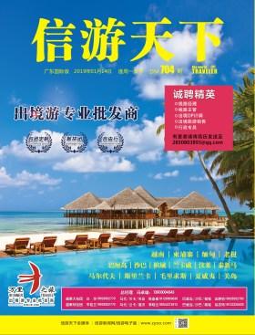 广东国际版704期