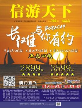 广东国际版709期