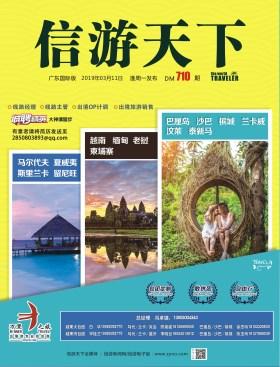 广东国际版710期