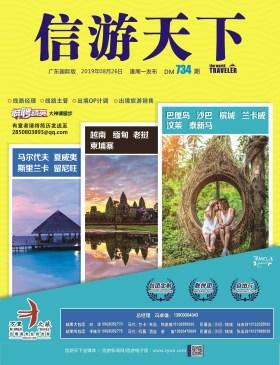 广东国际版734期