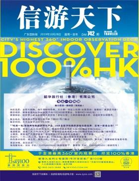 广东国际版742期