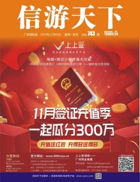 广东国际版743期