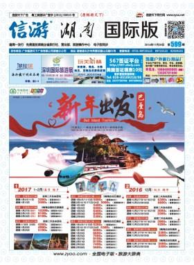 湖南国际版599期