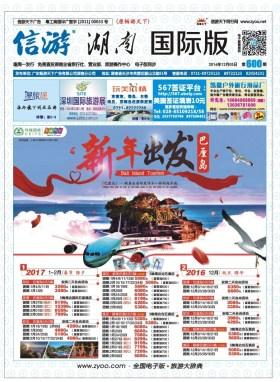 湖南国际版600期