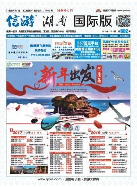湖南国际版602期