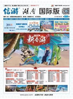 湖南国际版604期