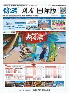 湖南国际版605期