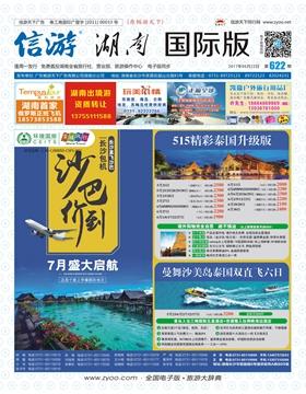 湖南国际版622期
