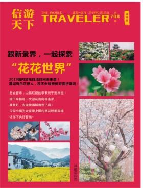 湖南国际版708期