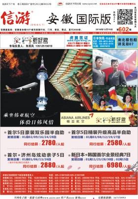 安徽国际版602期