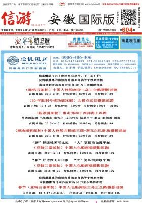 安徽国际版604期