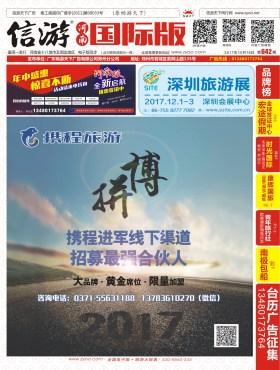 河南国际版642期