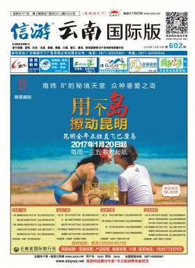 云南国际版602期
