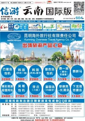 云南国际版604期