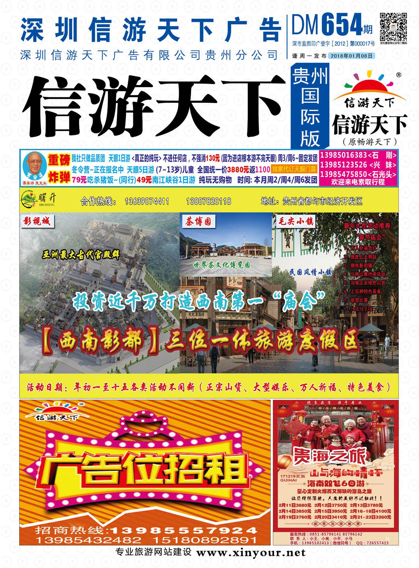 贵州国际版654期