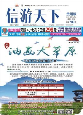 贵州国际版709期