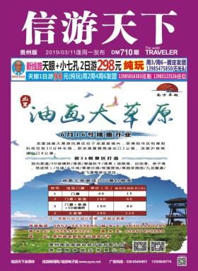 贵州国际版710期