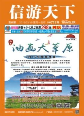 贵州国际版711期