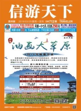 贵州国际版712期